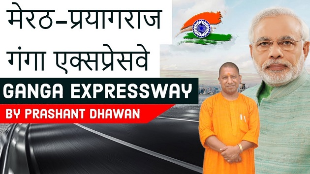 Ganga Expressway to be Built in UP