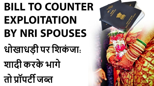 Bill to counter exploitation by NRI spouses