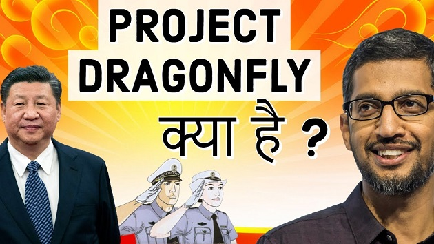 Project Dragon Fly