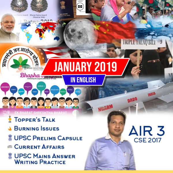 UPSC IQ January 2019 – English Magazine