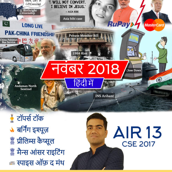 UPSC IQ November 2018 - Hindi Magazine