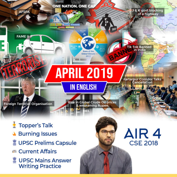 upsc iq april month upsc monthly magazine cover images