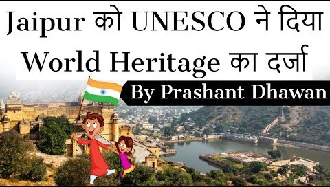 Jaipur gets UNESCO world Heritage site tag