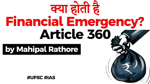 What is Financial Emergency? Article 360 of Indian Constitution explained