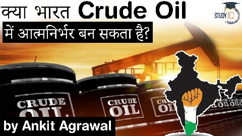 Can India become Self Reliant in Crude Oil? Status of India's oil production