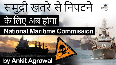 National Maritime Commission – India's apex body for maritime challenge