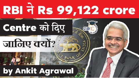 RBI approves transfer of Rs 99122 crore as surplus to Centre